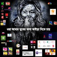 Ora Amar Mukher Bhasha Kaira Nite Chay