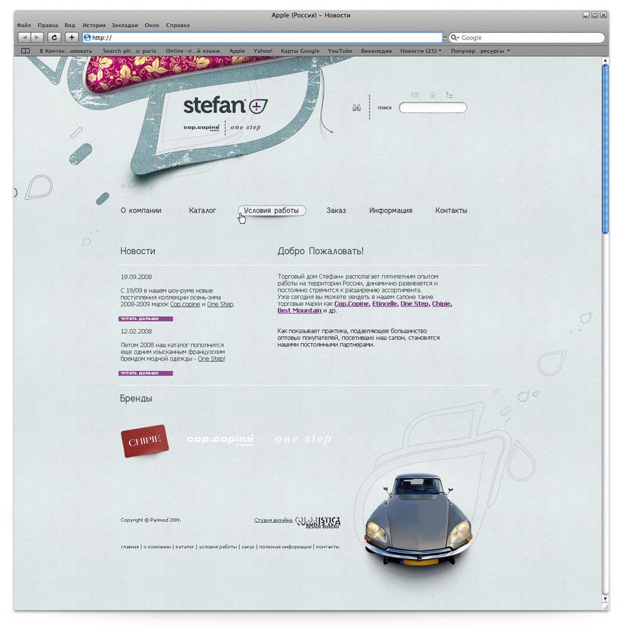 Stefan+ website by Bertolu4y
