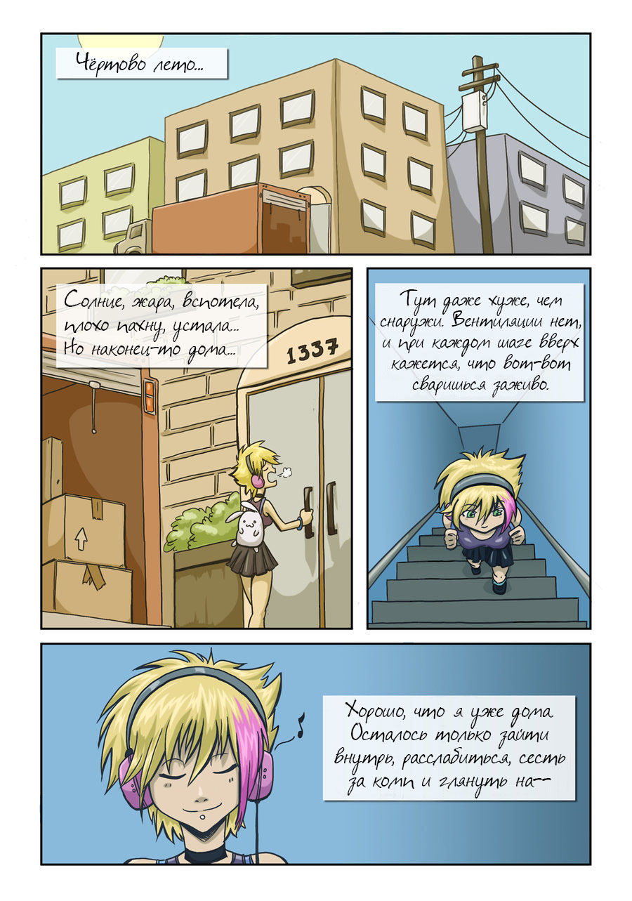 Moving In (Rus) - 01