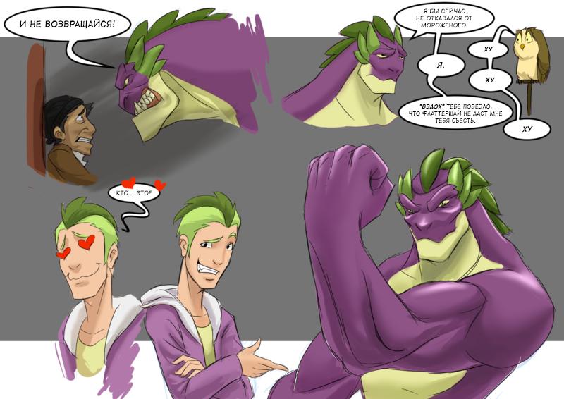 Spike, The Dragon King (Rus)