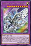 Neo Cyber End Dragon
