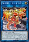 Hieratic Dragon of Ra by SlackerMagician