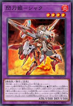 Sky Striker Ace - Shaku