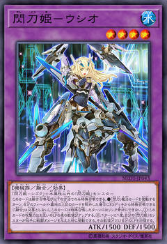 Sky Striker Ace - Ushio