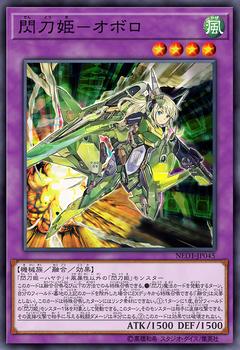 Sky Striker Ace - Oboro