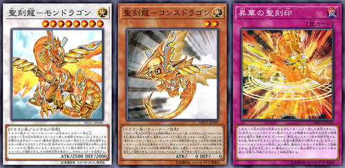 Hieratic Dragon of Amon