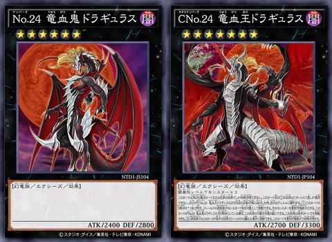 Number C24: Dragulas the Vampiric Dragon King