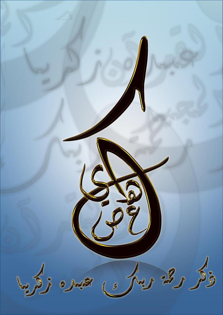Islam Fasting Allah Symbol For Faceb...