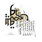 Surat Alrahman