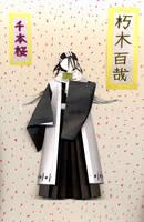 Byakuya Origami by PitushaZee