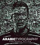 Arabic Typography Photoshop Action