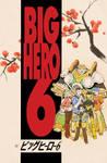 BIG HERO 6 No. 1 Cover