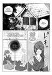 An Unexpected Life - Saito/Chizuru - PAGE 1