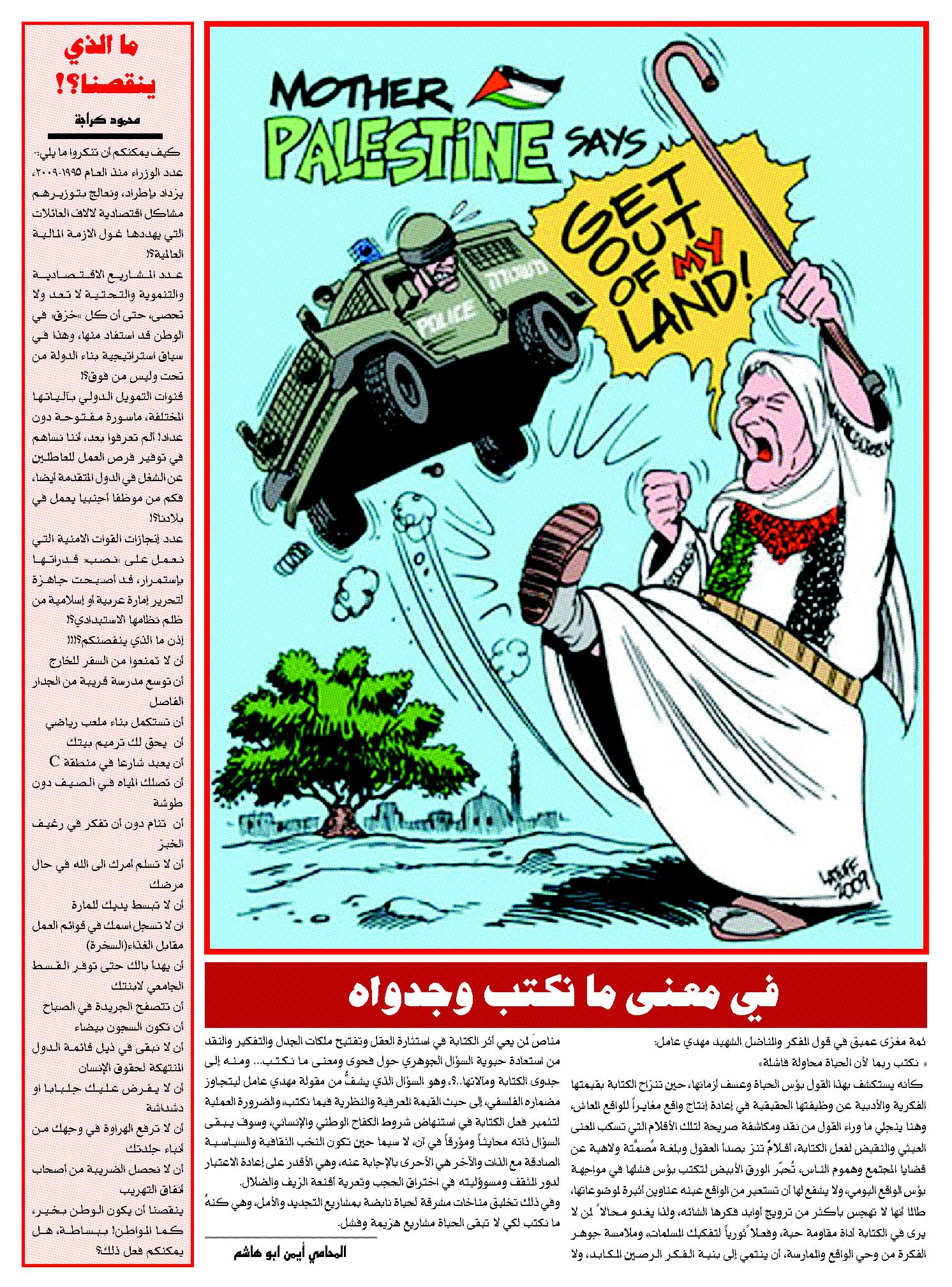 Cartoon in PFLP newspaper 2 by Latuff2