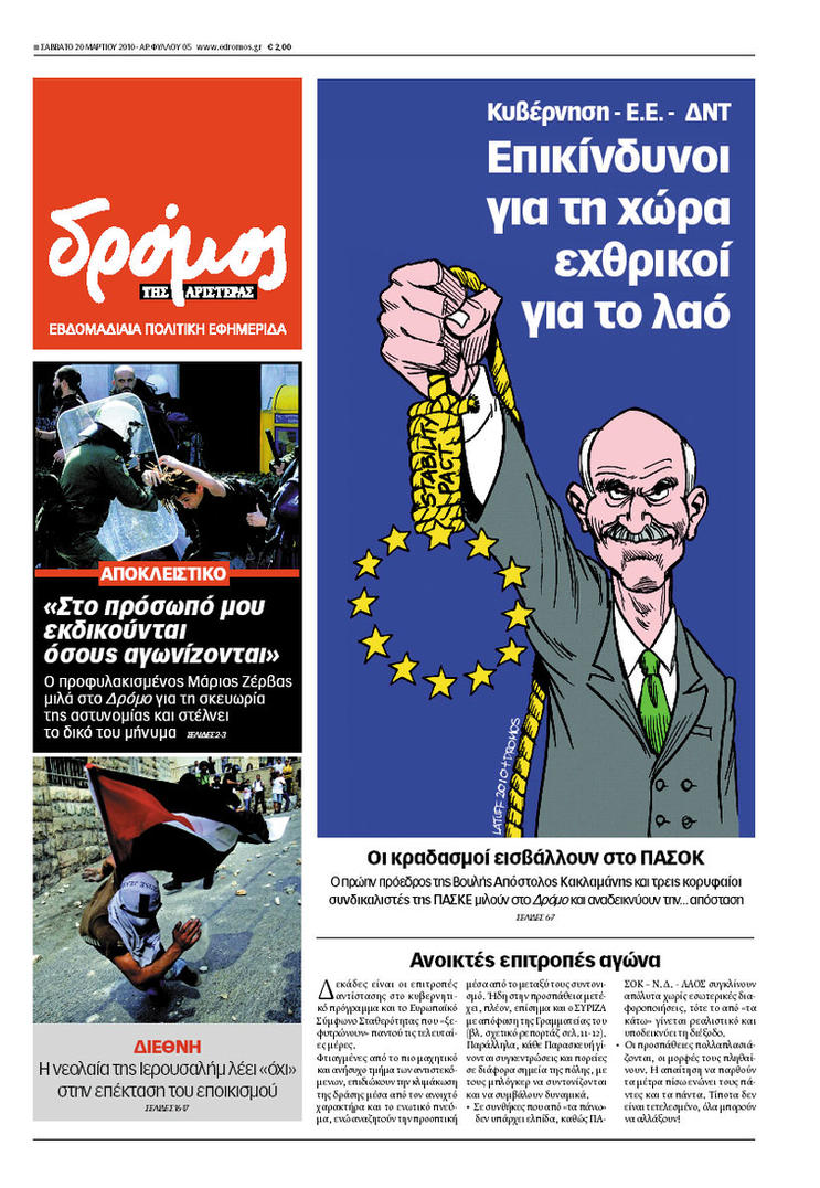 EU Stability Pact for Greece by Latuff2