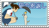 neko no ongaeshi stamp by Kyoukka