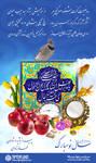 Norouz 1387 - Happy New Year