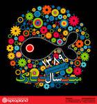 Happy New Persian Year 1389