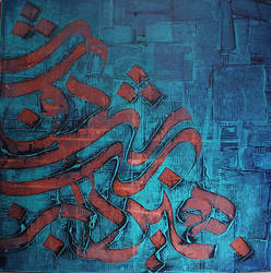 Typo painting16 by saadatmand
