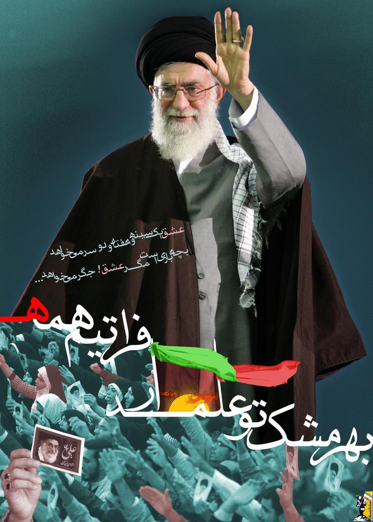 Khamenei_Alamdar_by_Devotee_soldure.jpg