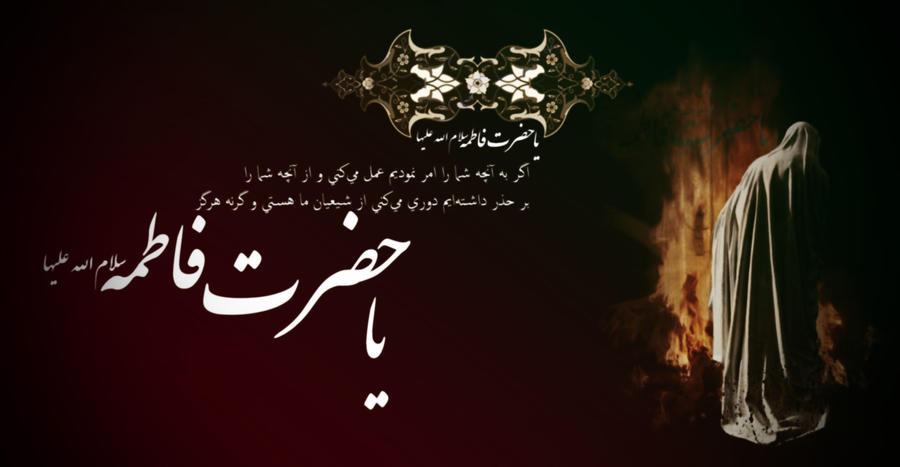 fatimah az zahrah Fatimah az zahra setiap agama, akidah atau revolusi terdiri dari 2 unsur, yaitu kebijaksanaan dan cinta kebijaksanaan adalah cahaya dan cinta adalah gerakan yang satu memberikan pikiran sehat, yang lain memberikan kekuatan, gairah dan gerakan.