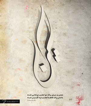 imam hossain by Omid-Mehrabi