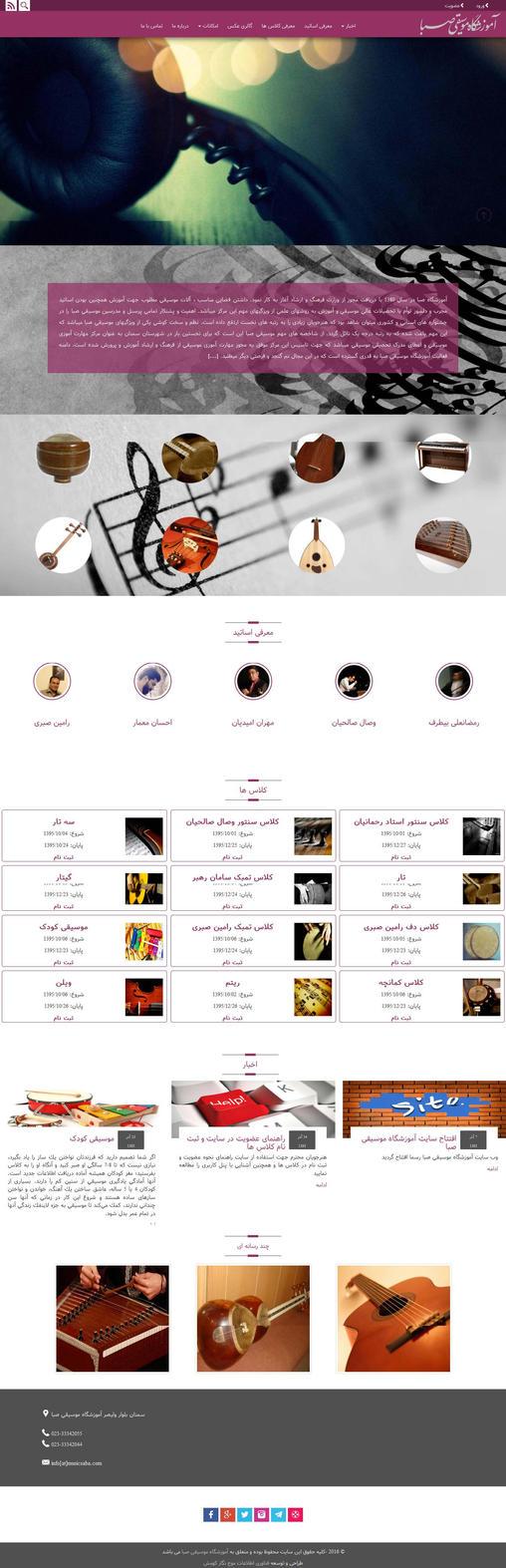 music saba web interface flat design by mojnegar