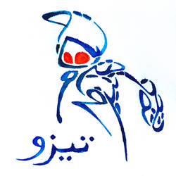 Tiso - Arabic Calligraphy