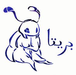 Bretta - Arabic Calligraphy