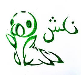 Grub - Arabic Calligraphy