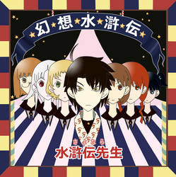Sayonara Suikoden Sensei - New and Improved