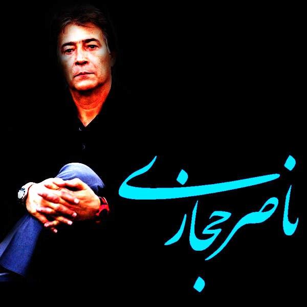 Naser Hejazi By Hamed53 On DeviantArt