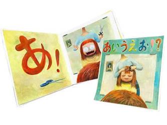 handmade picture book A,I,U,E,O!? by yyyei