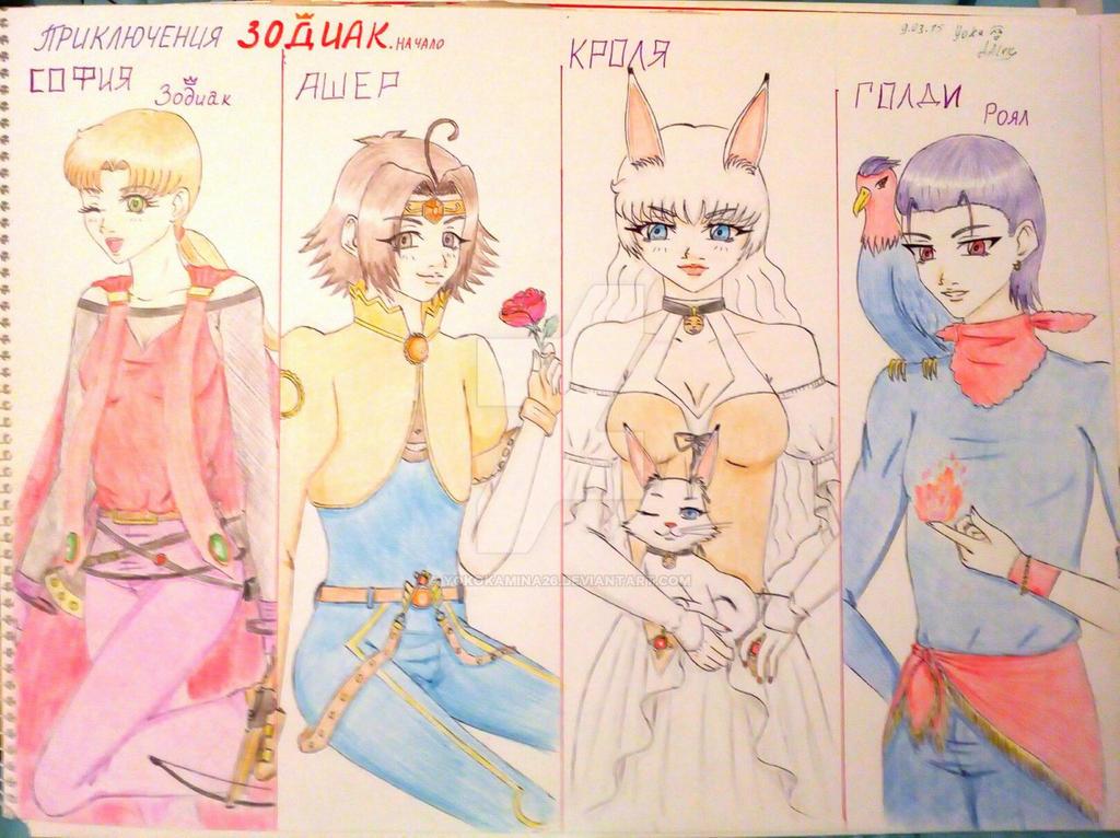 project Zodiac - Princess of thieves by YokoKamina26