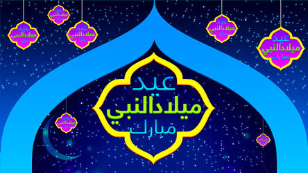 Eid Milad un Nabi Mubarak by maniPakistani