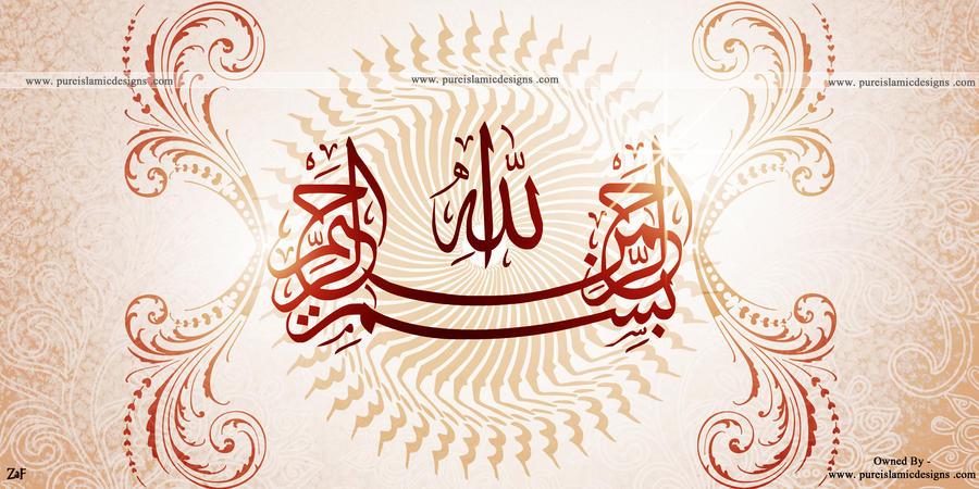 Quran Images High Resolution Bismillah Hir Rahmaan ...