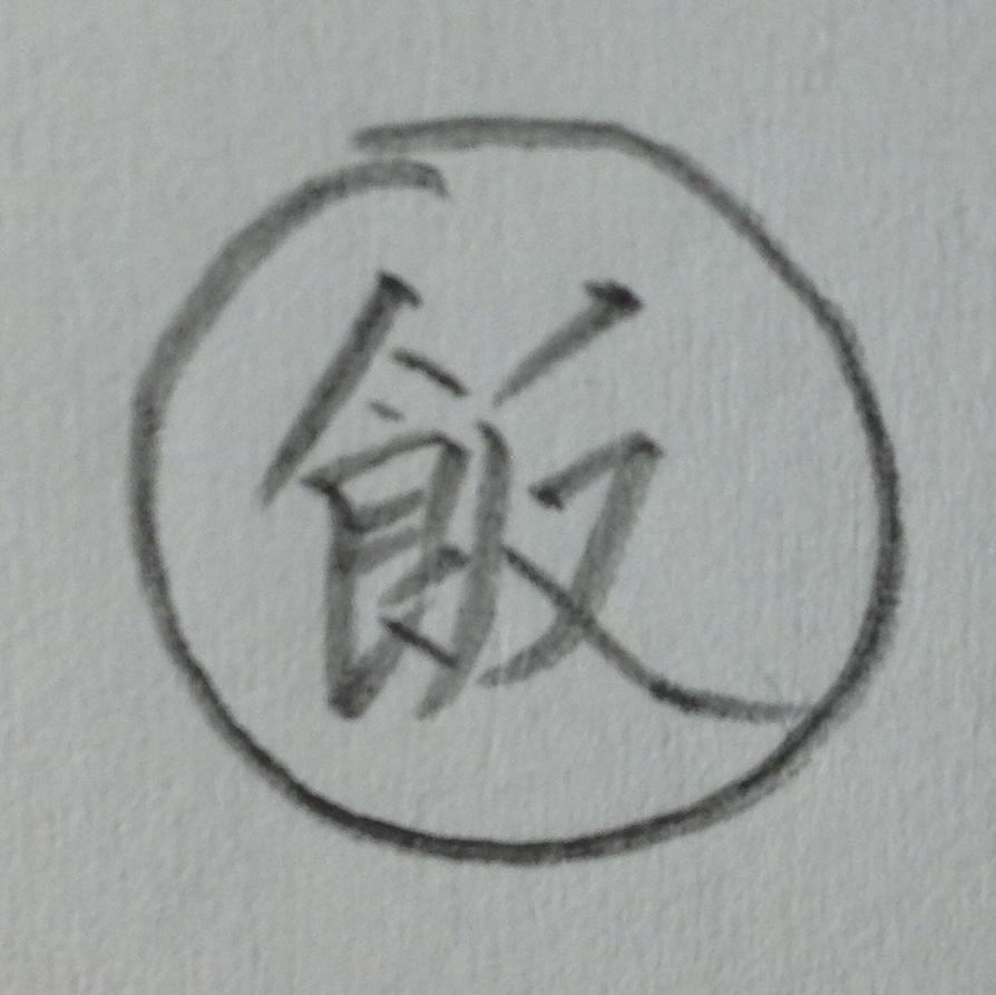 Future gohan symbolf by artwerehog on deviantart future gohan symbolf by artwerehog biocorpaavc Choice Image
