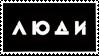 t.A.T.u  - Lyudi-Invalidy by sl1fka