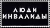 t.A.T.u - Lyudi-invalidy (version 2) by sl1fka