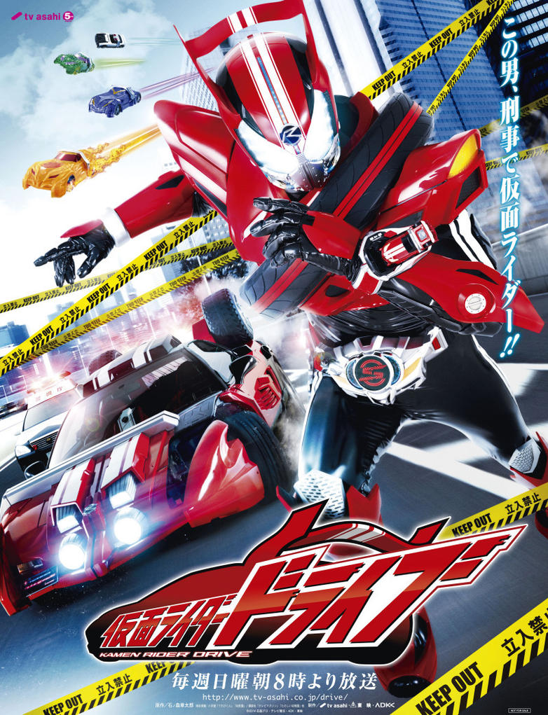 Kamen Rider Drive - Kamen Rider Drive (2014) 2014 Poster