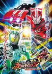 Kamen Rider DRIVE in Ganbarizing