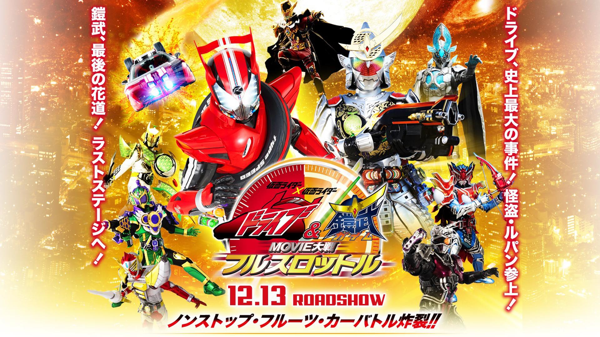 Kamen Rider Drive X Gaim MOVIE Wars: Full Throttle by Kamen