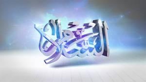 3D calligraphie by iskander71
