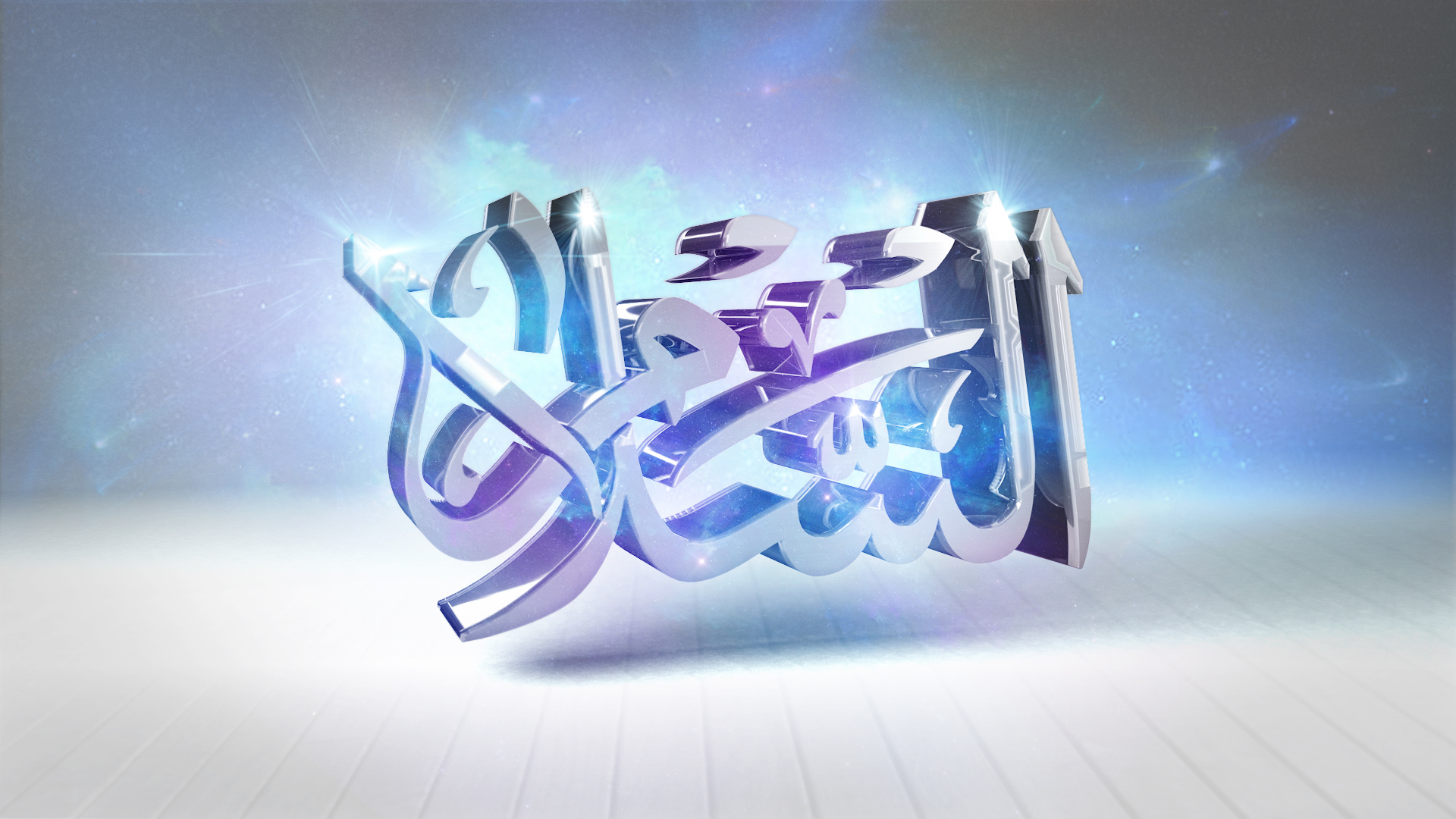 3D Islamic Wallpapers Round Two Top Islamic Blog