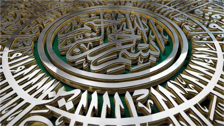 Arab Islamic 3d Calligraphy