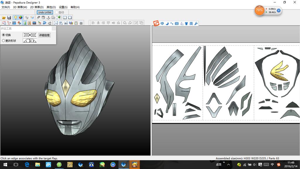 Amazing Ultraman Tiga Pepakura Papercraft Helmet 3d By
