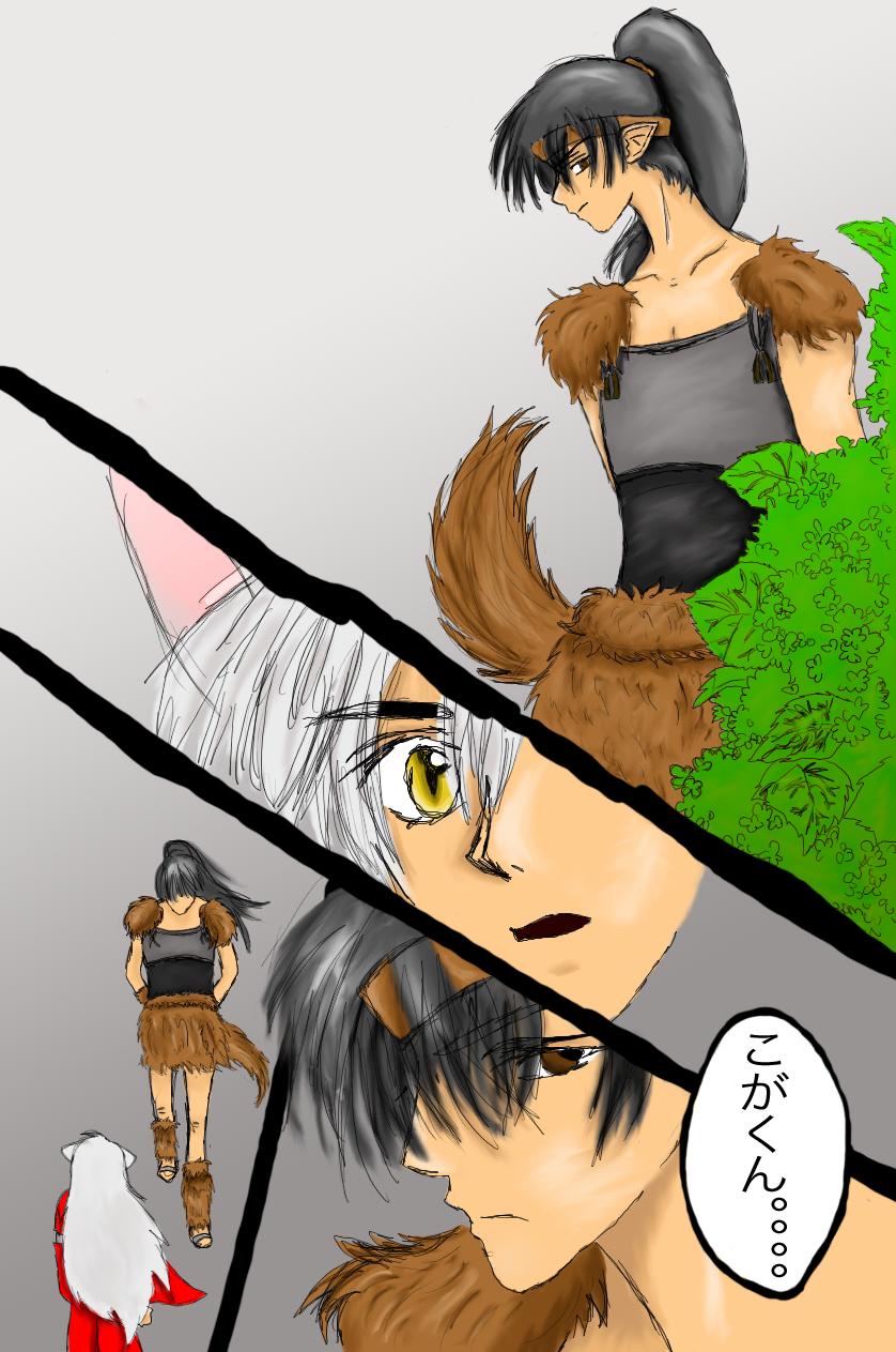 Inuyasha And Koga Inuy...