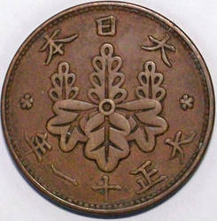 Back of Issen Coin