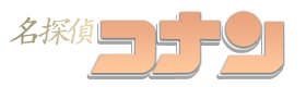 Detective Conan Logo by jousway