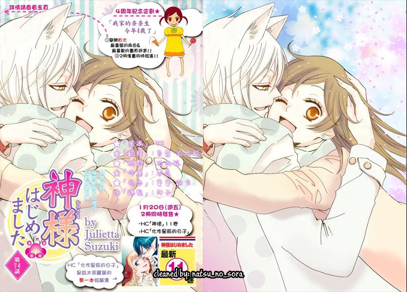 http://orig09.deviantart.net/30a6/f/2013/058/2/b/kamisama_hajimemashita_by_natsu_no_sora-d5wdx0p.jpg